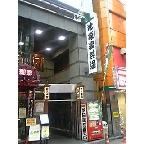 image/kappou-naniwa-2005-12-11T20:38:23-1.jpg