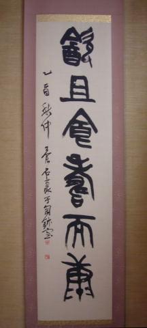 尾崎蒼石さん揮毫の書